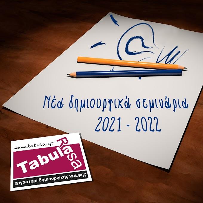 Μήπως ήρθε η ώρα να γράψεις τη δική σου ιστορία με τους καλύτερους καθηγητές του Εργαστηρίου Δημιουργικής Γραφής Tabula Rasa;