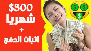 كسب 300 دولار شهريا من موقع روسي للعمل في المنزل بسهولة مع اثبات الدفع