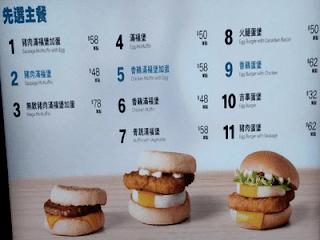 麥當勞早餐菜單2020