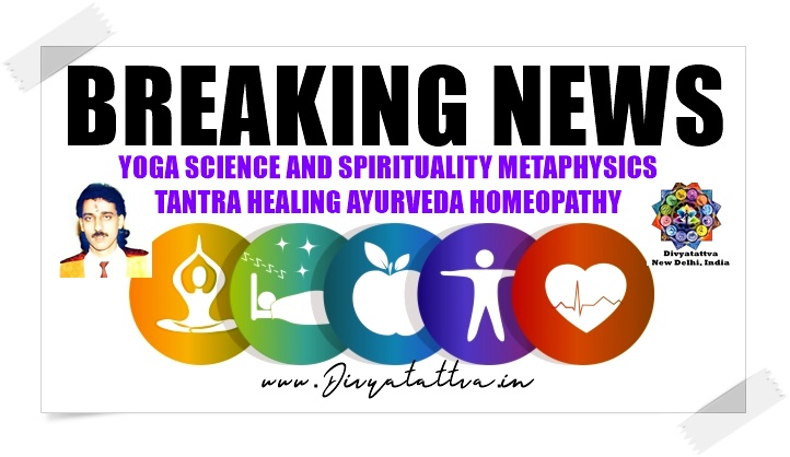 Science And Spirituality : Latest Metaphysical, Spiritual, Yoga, Tantra, Ayurveda and Homeopathy Breaking News