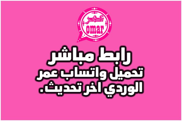 واتساب عمر الوردي اخر تحديث