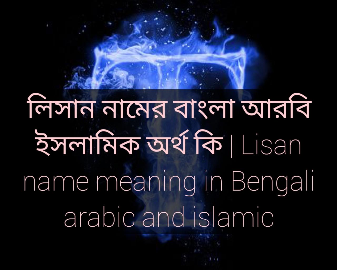 Lisan name meaning in Bengali, লিসান নামের অর্থ কি, লিসান নামের বাংলা অর্থ কি, লিসান নামের ইসলামিক অর্থ কি,