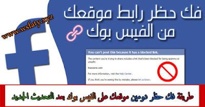 فك حظر دومين    فك حظر موقعك   ازالة حظر موقعك  فك حظر موقع من على الفيس بوك