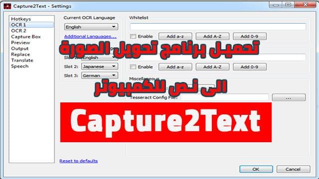 تحميل برنامج تحويل الصورة الى نص للكمبيوتر يدعم العربية Capture2Text