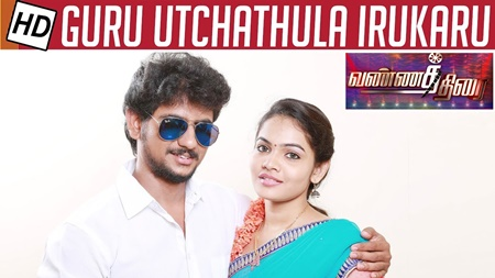 Guru Uchathula Irukaru Movie Review – Vannathirai Movie Review | Kalaignar TV