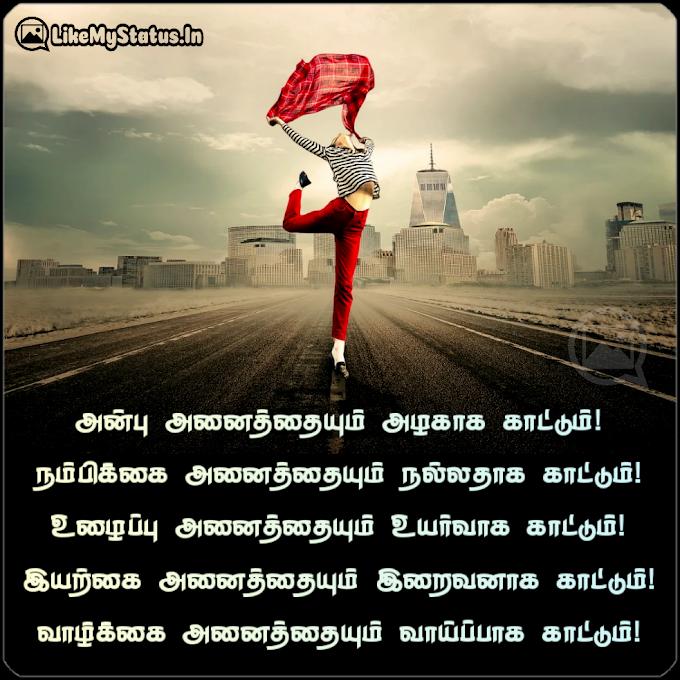 25 வாழ்க்கைக்கு உதவும் சிந்தனை துளிகள்... 25 Tamil Life Quotes...