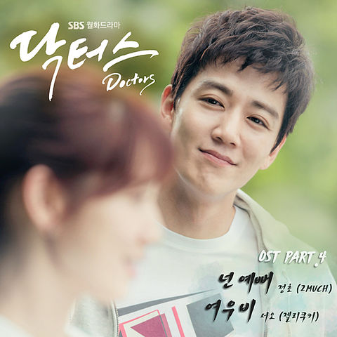 Chord : Jung Ho (2MUCH) - You`re Pretty (OST. Doctors)