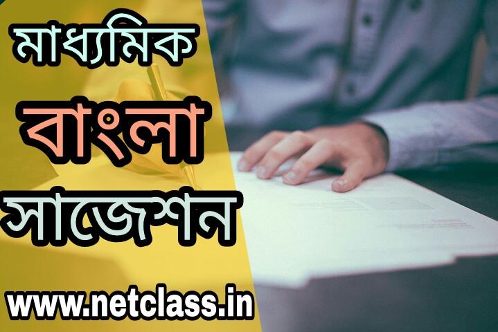 Madhyamik 2020 Bengali Suggestion (FREE) pdf Download with