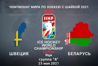 Швеция – Беларусь где СМОТРЕТЬ ОНЛАЙН БЕСПЛАТНО 23 МАЯ 2021 (ПРЯМАЯ ТРАНСЛЯЦИЯ) в 16:15 МСК.