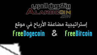 إستراتيجية مضاعفة الأرباح في موقع FreeBitco.in و موقع FreeDoge.co.in