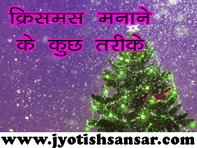 kaise manaaye christmas is baar