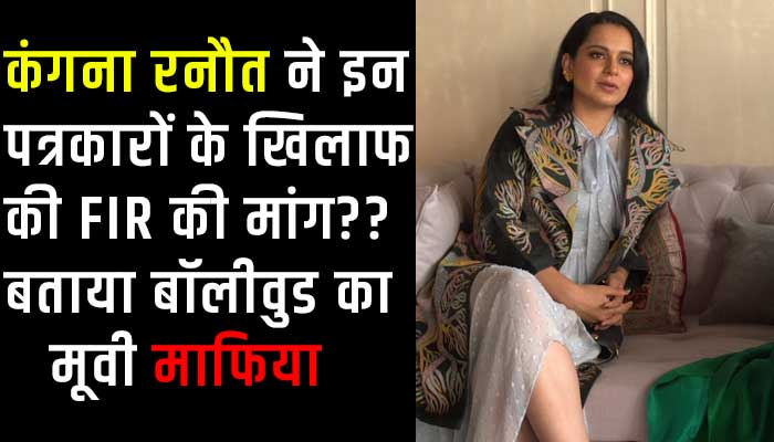 Kangana Ranaut Demanded Registration Of An Fir Against Komal Nahata And Two Other Journalist
