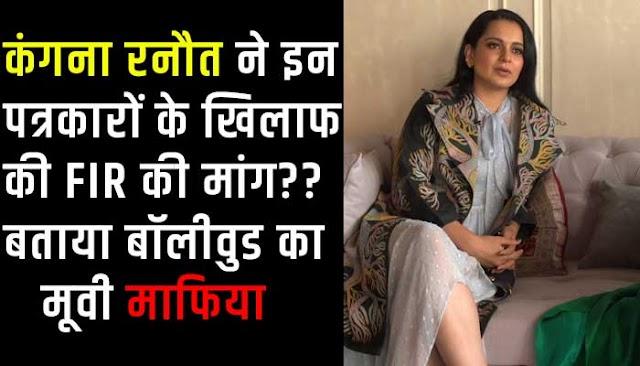 कंगना रनौत ने इन पत्रकारों के खिलाफ करी FIR की मांग?? बताया बॉलीवुड का मूवी माफिया