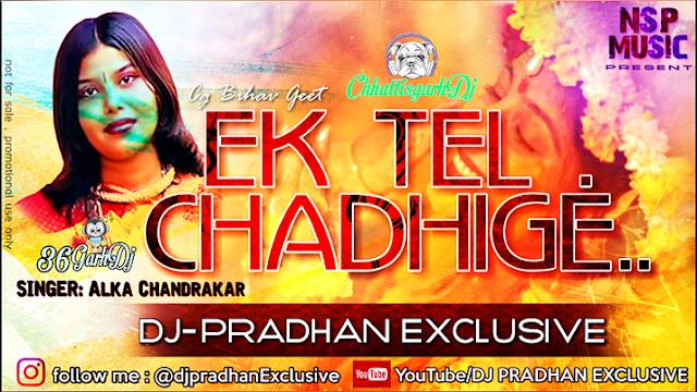 Ek Tel Chadh Ge Alka Chandrakar dj Pradhan