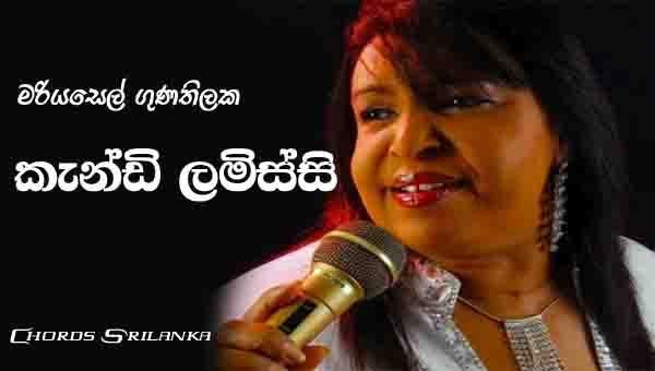 Kandy Lamissi Chords, Mariazelle Goonetilleke Songs, Kandy Lamissi Song Chords, Mariazelle Goonetilleke Songs Chords, Sinhala Song Chords,