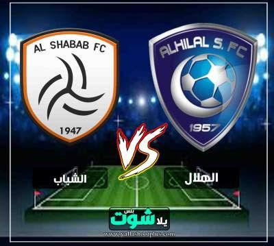 مشاهدة مباراة الهلال والشباب بث مباشر اليوم 16-5-2019 في الدوري السعودي