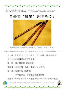 冬の特別竹細工~篠笛を作ろう~