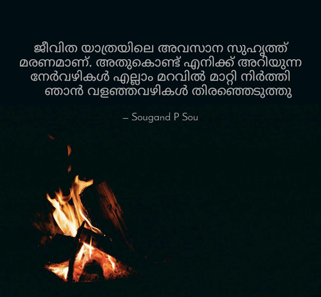 quote about death last friend path in Malayalam font