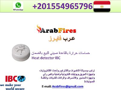 حساسات حرارة بالقاعدة صيني للبيع بالضمان  Heat detector IBC