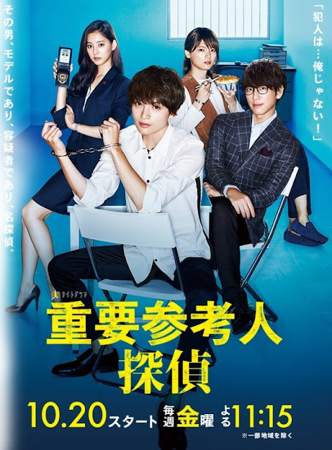 Sinopsis Important Witness Private Detective (2017) - Serial TV Jepang