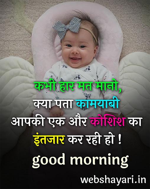 inspirational good morning quotes hindi