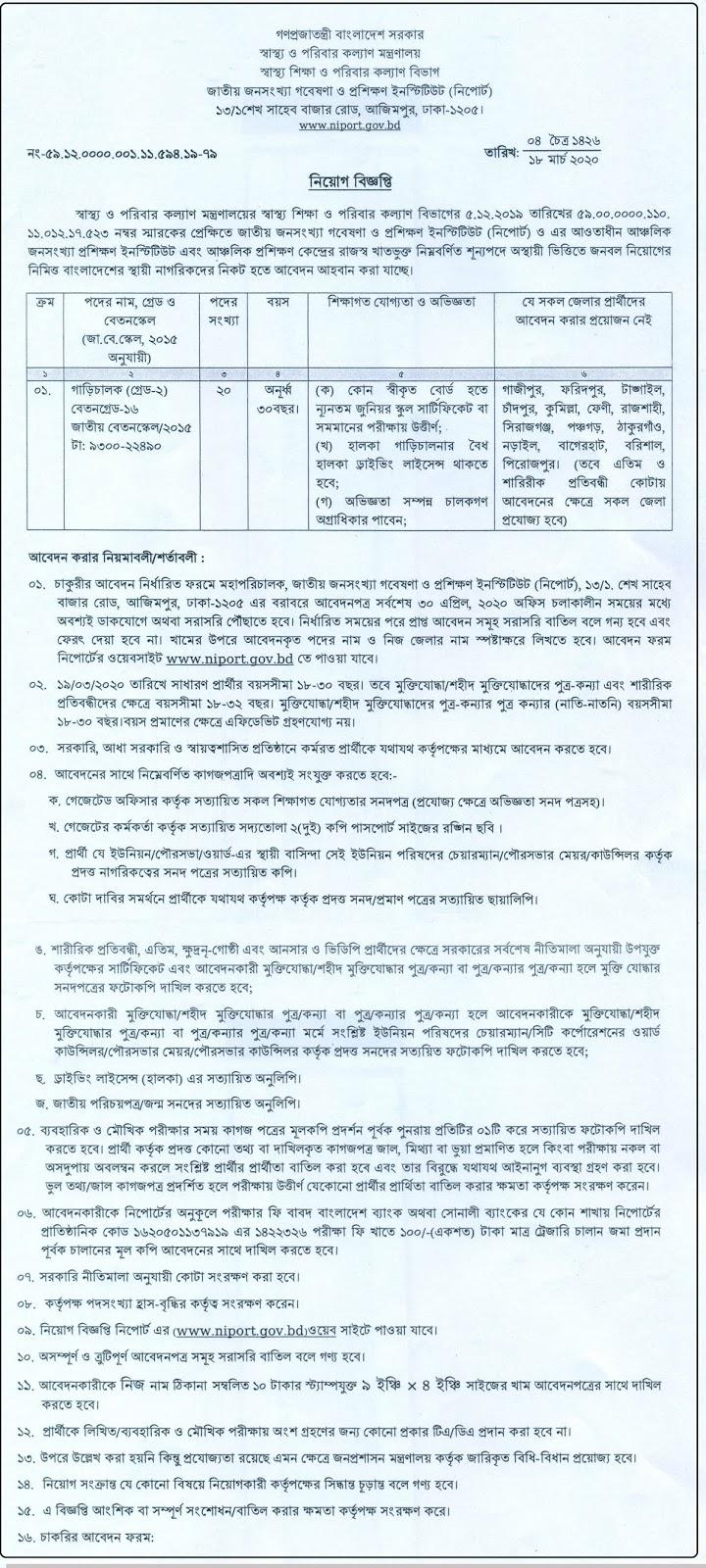 স্বাস্থ্য ও পরিবার কল্যাণ মন্ত্রণালয় চাকরির নিয়োগ বিজ্ঞপ্তি ২০২০-Ministry of Health and Family Welfare Job Circular 2020