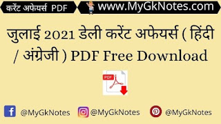 July 2021 Daily Current Affairs PDF in Hindi and English Free Download