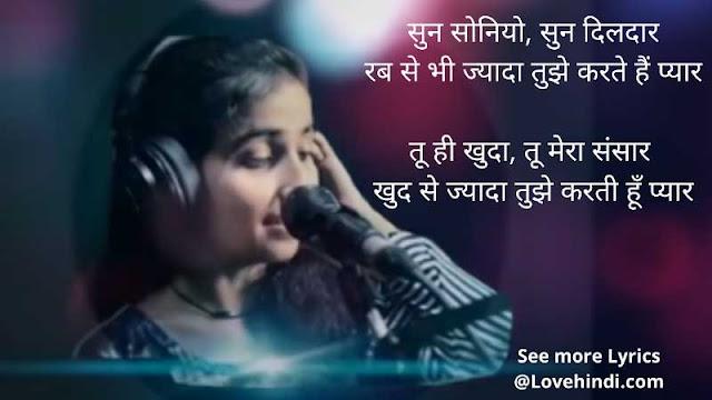 Sun soniye sun dildar lyrics in hindi