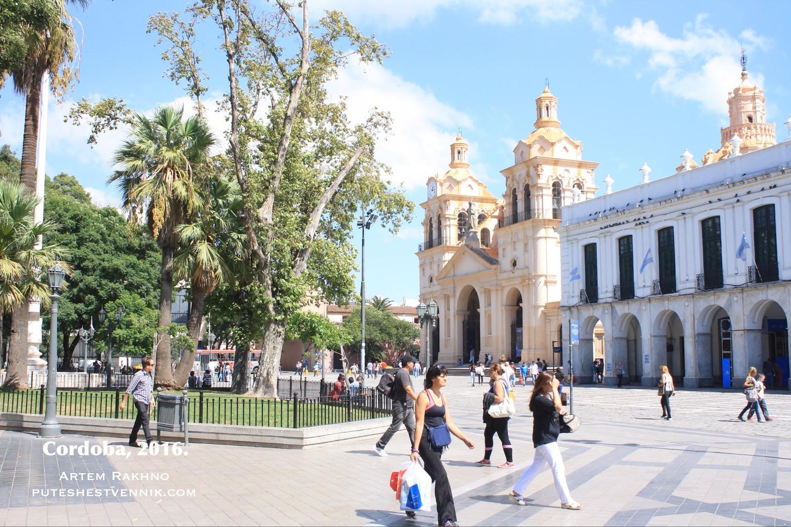 Площадь Сан-Мартин.