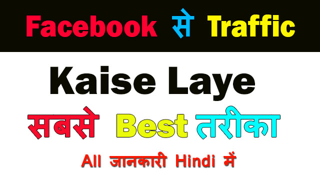 Most Popular Facebook Groups Instant Website Traffic Kaise Laye