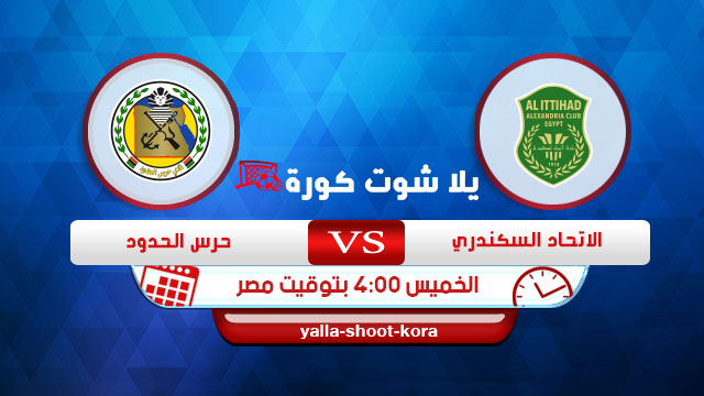 al-ettehad-el-sakandary-vs-haras-el-hedoud