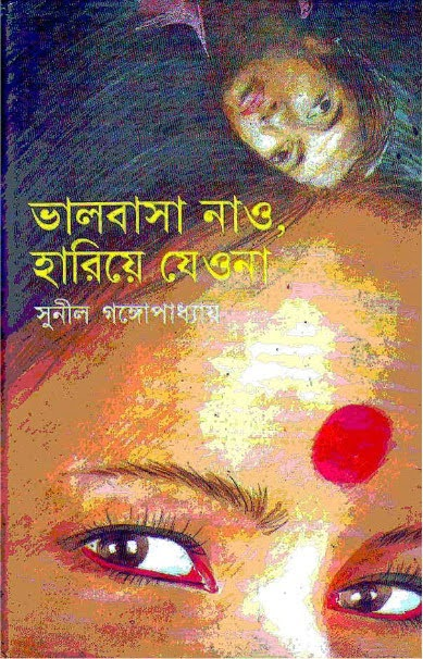 Valobasha Nao, Hariye Jeo na by Sunil Gangopadhayay