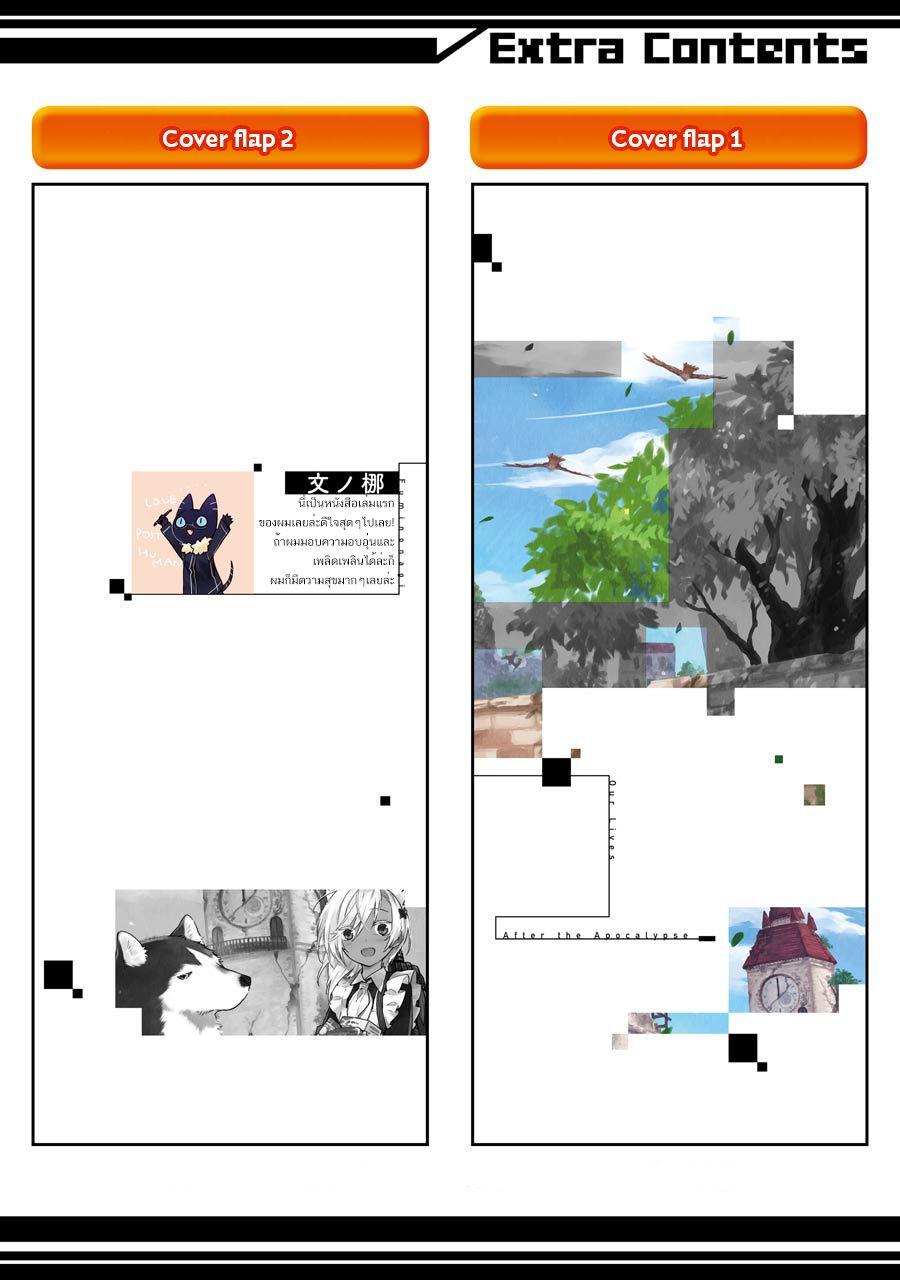 อ่านการ์ตูน Tabi to Gohan to Shuumatsu Sekai ตอนที่ 4.5 หน้าที่ 8