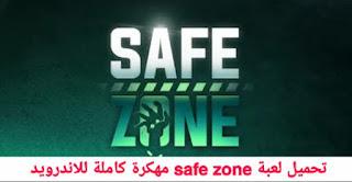 تحميل لعبة Safe Zone مهكرة كاملة اخر تحديث برابط مباشر للاندرويد