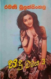 sandu mamaya sinhala novel