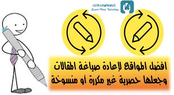 افضل مواقع لعمل اعادة صياغة المقالات والمواضيع العربية والاجنبية