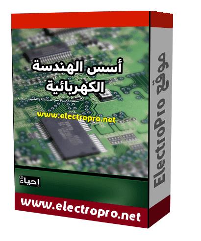 كتاب أسس الهندسة الكهربائية