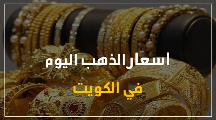 اسعار الذهب اليوم في الكويت السبت 22 غشت 2020