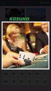 655 слов за столом сидят игроки в казино и делают ставки 18 уровень