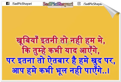breakup shayri image in hindi