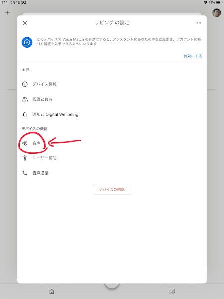 Google Home アプリ「音声」