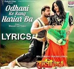 khesari-lal-yadav-odhani-ke-rang-hariyar-ba-lyrics