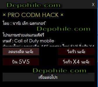 Cod Mobile Prolek v4 Hızlı Koşma, Sabit Atış Hilesi (Emulatör)