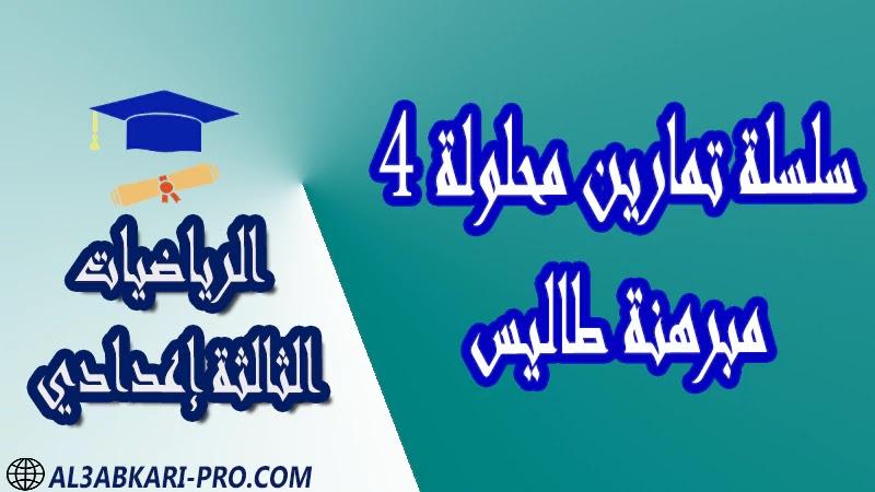 تحميل سلسلة تمارين محلولة 4 مبرهنة طاليس - مادة الرياضيات مستوى الثالثة إعدادي تحميل سلسلة تمارين محلولة 4 مبرهنة طاليس - مادة الرياضيات مستوى الثالثة إعدادي