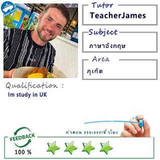 เรียนภาษาอังกฤษที่ภูเก็ต เรียนสนทนาภาษาอังกฤษที่ภูเก็ต เรียนภาษาอังกฤษกับครูเจ้าของภาษา เรียนภาษาอังกฤษกับครูชาวอังกฤษ เรียนภาษาอังกฤษตัวต่อตัว