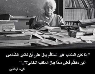 حكم واقوال اينشتاين