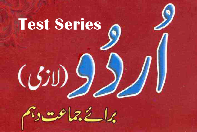 10th Class Urdu Tests - Rashid Notes