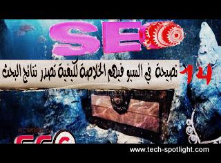 كيفية تصدر نتائج البحث نصائح لأصحاب المواقع في علم السيو  SEO