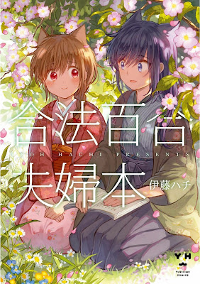 [Manga] 合法百合夫婦本 [Gouhou Yuri Fuufu Hon] Raw Download