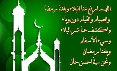 ادعية اللهم بلغنا رمضان وقد رفعت عنا الوباء 6